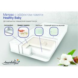 Матрас AmaroBaby Healthy Baby 120 х 60 см.