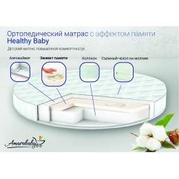 Матрас AmaroBaby Healthy Baby 75 х 75 см. круг