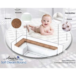 Круглый матрас AmaroBaby Soft Dream Round 75 х 75 см.
