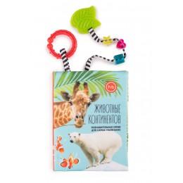 Книжка-игрушка Животные континентов Happy Baby