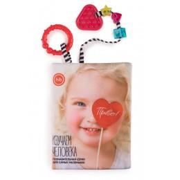 Книжка-игрушка Изучаем человека Happy Baby
