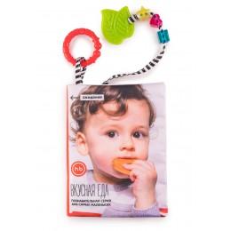 Книжка-игрушка Вкусная еда Happy Baby
